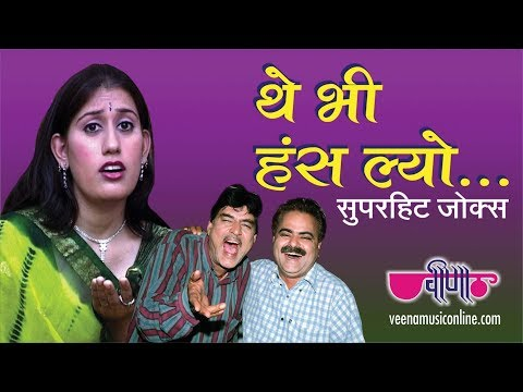 The Bhi Hans Lyo Part I - The Most Entertaining Hilarious Rajasthani (marwari) Jokes Ever video