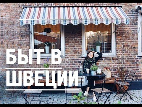 День жизни в Швеции: языковая школа, транспорт, велосипеды, быт