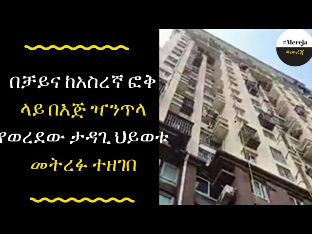 ETHIOPIA -Umbrella saves boy after he jumps from ten-story building