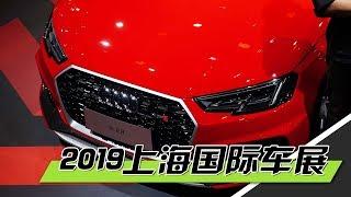 2019上海国际车展新车解读合辑(06)豪车&超跑篇 - 2019 ShangHai Motor Show