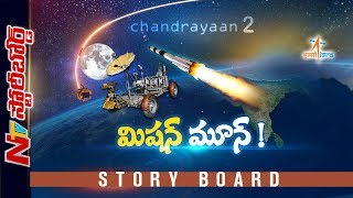 Challenges for ISRO in Chandrayaan 2 Mission | Story Board | NTV