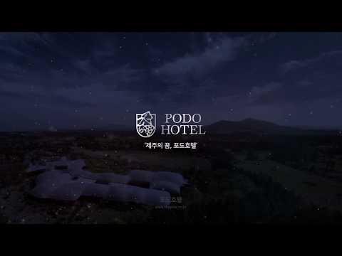 포도호텔 영상 제주의 꿈