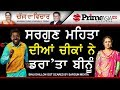 Chajj Da Vichar 700 Binnu Dhillon Got Scared By Sargun Mehta