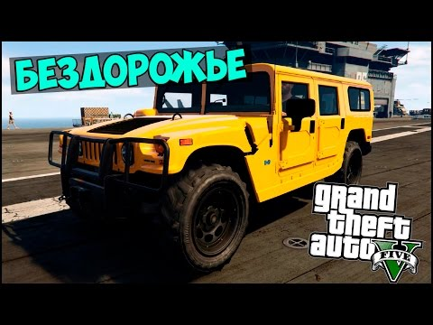 GTA 5 Mods : Hummer H1 (БЕЗДОРОЖЬЕ)
