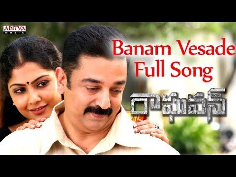 Banam Vesade Full Song Raghavan Movie    Kamal Hasan, Jyothika video