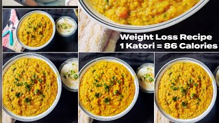 Weight Loss Recipes   Diet Lunch Recipe   Light Dinner Recipe   Low Calorie meal  Daliya Dal Khichdi