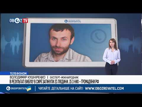 Сирия: эксперт-международник о новом инциденте с наемниками РФ