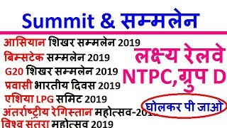 All Summit & शिखर सम्मेलन 2018-19, Summits, Sammelan Current Affairs For RRB NTPC Group D 2019