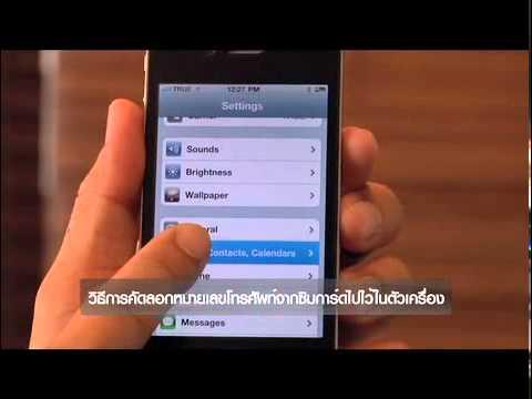 5. Copy เบอร์โทรจากซิมไปไว้ในเครื่อง
