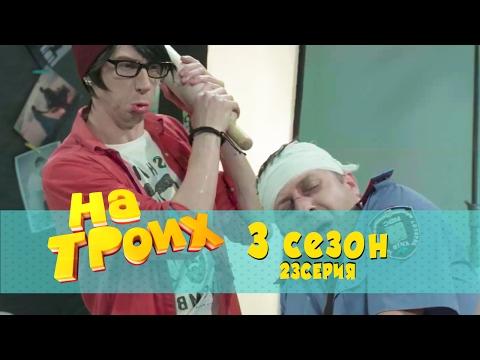 Сериал комедия На троих: 23 серия 3 сезон | Дизель студио новинки 2017