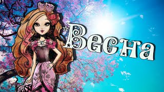 [Ever After High] Браер Бьюти. Клип - Весна