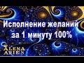 Исполнение ЖЕЛАНИЙ за 1 минуту 100 эзотерика mp3