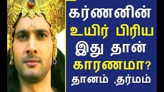 Real meaning of dhanam dharmam | karmic effects | Why Karnan killed by arjunan