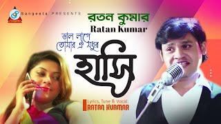 Hashi - Ratan Kumar - New Bangla Music Video 2016