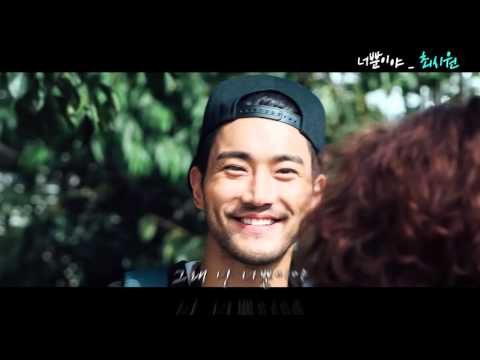 [Photo M] SiWon - Only you, 최시원 - 너뿐이야, She was Pretty OST