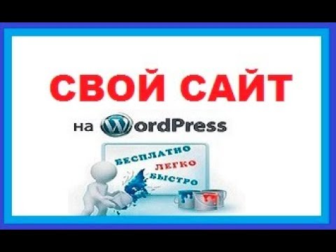 Как быстро создать СВОЙ САЙТ на WordPress - 2017!