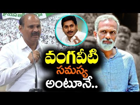 YSRCP Leader Parthasarathy React To Vangaveeti Radha Issue | AP Political Updates | Indiontvnews