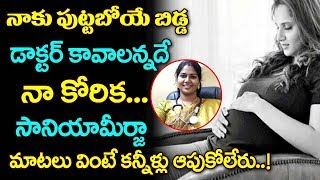 Sania Mirza Looks So Stunning As Flaunting Her Baby Bump | Sania Mirza Interview | Top Telugu Media
