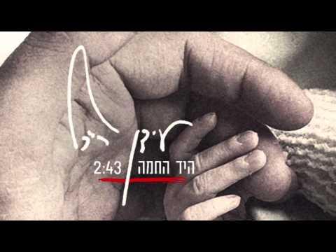 Idan Raichel - Ha'Yad Ha'Chama (The Warm Hand)  - עידן רייכל - היד החמה