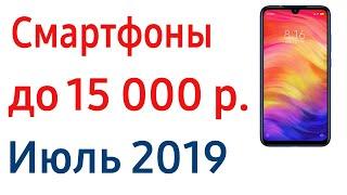 Топ — 7. Лучшие смартфоны до 15000 рублей. Июль 2019 года. Рейтинг!