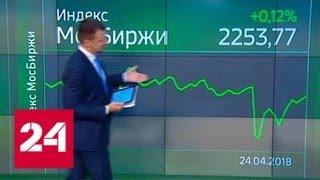 Экономика. Курс дня, 24 апреля 2018 года - Россия 24