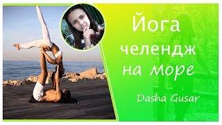 Йога челендж / Yoga Challenge / Dasha Gusar / Sea / море