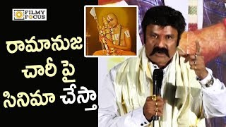 Balakrishna Announces his Movie on Ramanuja Chary @Jai Simha Press Meet
