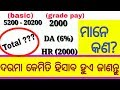 ଦରମା କେମିତି ହିସାବ ହୁଏ ?? Ll How Salary Is Calculated Ll Odisha Government Job Vacancy 2018