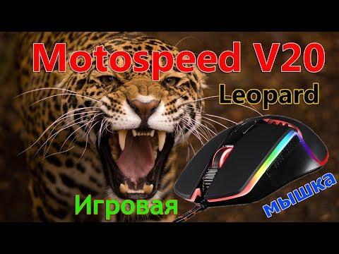 ✔ Обзор ✔ Игровая мышка Motospeed v20 Leopard