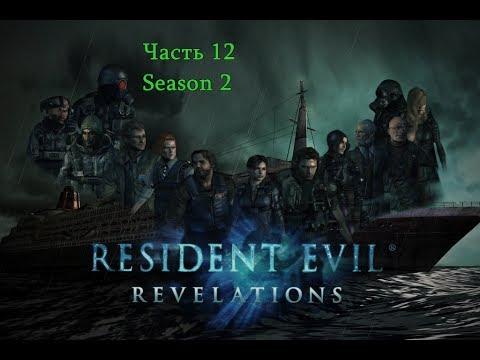 Resident Evil Revelations Часть 12 Вакцина