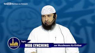 Jumuah Khutbah ┇ MOB LYNCHING aur Musalmaano Ka Kirdaar ┇ Hafiz Javeed Usman Rabbani