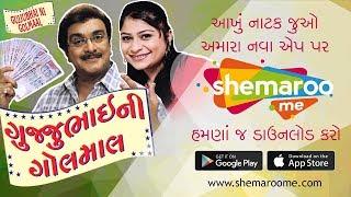 Gujjubhai Ni Golmaal | Superhit Comedy Natak | Watch Full Natak on #ShemarooMe App - Download Now