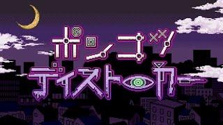 sasakure.UK - Ponkotsu Distorker feat. IA / ポンコツディストーカー