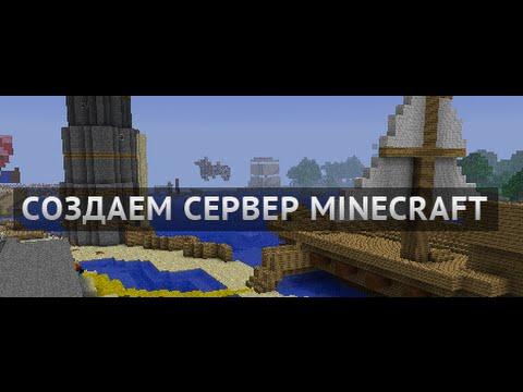 Как создать сервер на Minecraft PE 0.11.0 - YouTube
