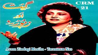 Asaan Zindagi Masiha - Geet aur Zaboor(9) - Tarannum Naz - Pakistan Christian Recording Ministeries