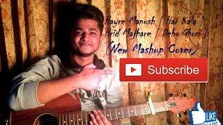 Hayre manush  | Har kala | Hrid majhar  | Mon amar deho ghori ( Bangla mashup cover)
