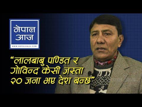 'ज्ञानेन्द्र आउनुपर्दैन, बाइसे–चौबिसे राजाका सन्तान आउ अब' | Prem Singh Basynat | Nepal Aaja
