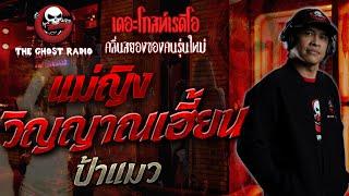 """[TheGhostRadio] เรื่อง """"วิญญาณเฮี้ยน"""" ป้าแมว วันที่ 11 มิถุนายน 2560"""
