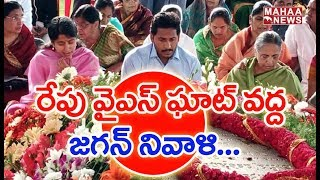 YS Jagan To Pay Tribute To YSR Tomorrow | Pulivendula | MAHAA NEWS