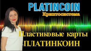 PlatinCoin Пластиковые карты ПЛАТИНКОИН