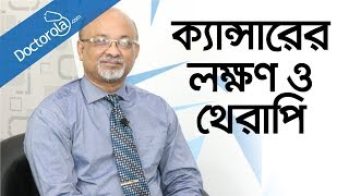 CANCER (CHEMOTHERAPY) - Cancer treatment in bangladesh - Cancer symptoms - ক্যান্সারের লক্ষণ
