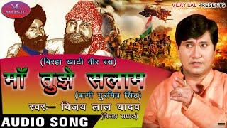 download lagu माँ तुझे सलाम बागी गुरमीत सिंह बिरहा खाटी बीर gratis