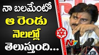Pawan Kalyan about his Strength and Capability || Janasena Press meet