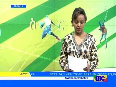 Sport eve news from ebc November 19 2016 ስፖርት ምሽት 2 ሰዓት ዜና…ህዳር 10/2009 ዓ.ም
