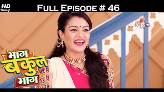 Bhaag Bakool Bhaag - 17th July 2017 - भाग बकुल भाग - Full Episode 46