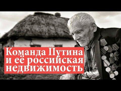 Команда Путина и ее российская недвижимость