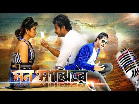 Mon Majhi | Ahmmed Humayun | Shipan & Amrita Khan | Anonno Mamun Team