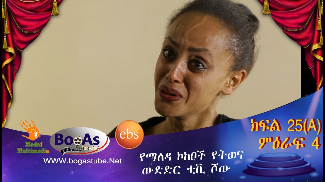 Yamelda Kokebuche Show on EBS TV in Amharic Season Four 25 A