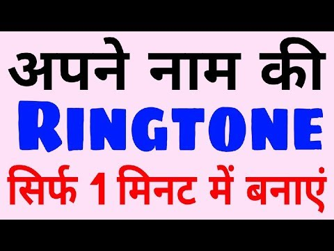 How to Make Ringtone with Your Name | Your Name Ringtone Maker | Best Ringtones