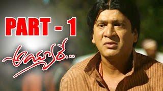 Ayyare - Ayyare Telugu Full Movie || Part 1/12 || Sivaji, Dr.Rajendraprasad
